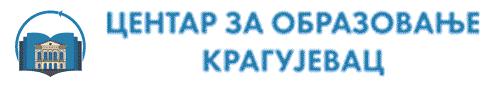Центар за образовање Крагујевац